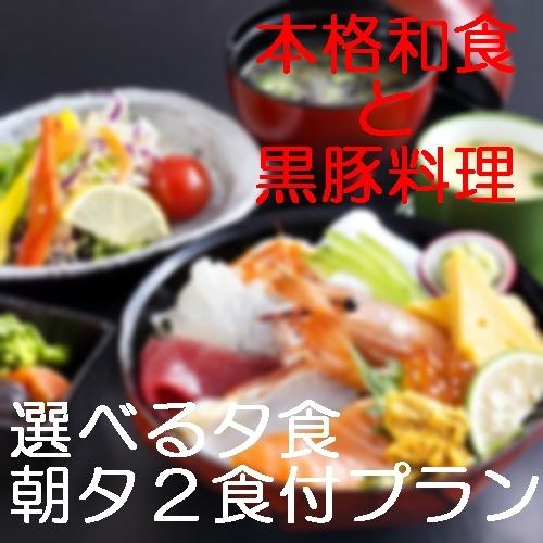 本格和食と黒豚★選べる夕食★朝夕2食付プラン