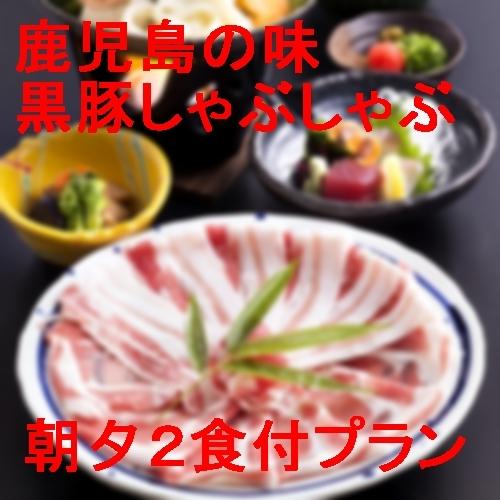 鹿児島産黒豚しゃぶしゃぶの夕食◇朝夕2食付プラン