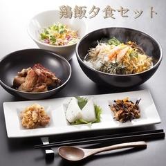 軽めの夕食【奄美鶏飯】朝食付き◇おやっとさ〜プラン