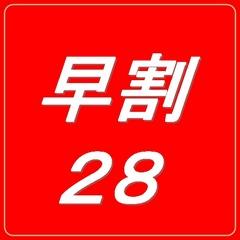 温泉へGo!【早期得割】28◇早めの予約でお得にステイ!【さき楽】