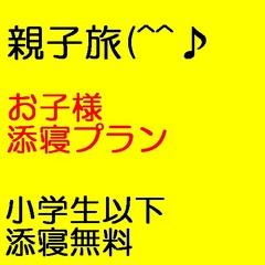 親子2人旅◇お子様添い寝無料プラン(小学生以下対象)