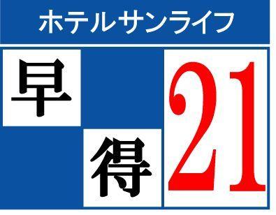 【早得21】早期◆21日前までの予約でお得◆食事なし