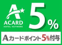 Aカード入会プラン♪〜高いポイント還元率と現金キャッシュバックが魅力のカードですよ!〜