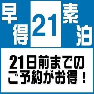 【早期得割】☆21日前までの予約限定の特別価格☆〜当館人気〜