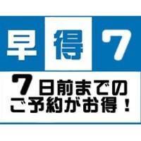 【早期得割】☆7日前までの予約限定の特別価格☆〜当館人気〜