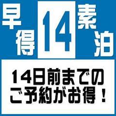 【早期得割】☆14日前までの予約限定の特別価格☆〜当館人気〜