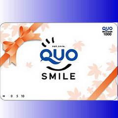【QUOカード1,000円】クオカード付きプラン!【大浴場は翌朝10:00までご利用OK】