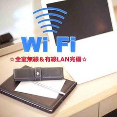 【全室Wi-Fi完備!】朝食無料シングルプラン(大浴場・サウナご利用無料)