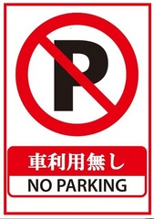 【車なし】 セミダブル(喫煙)