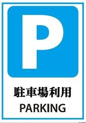 【車あり】 セミダブル(禁煙)