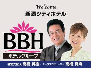 新潟シティホテル