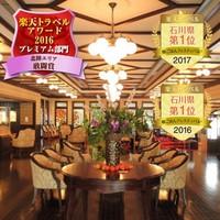 【GW前後がお得】最大15%OFF/観光に最適!兼六園まで徒歩5分で金沢満喫旅 素泊り