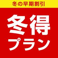 【朝食無料】冬っ得プラン★楽天トラベルシルバーアワード2019受賞★