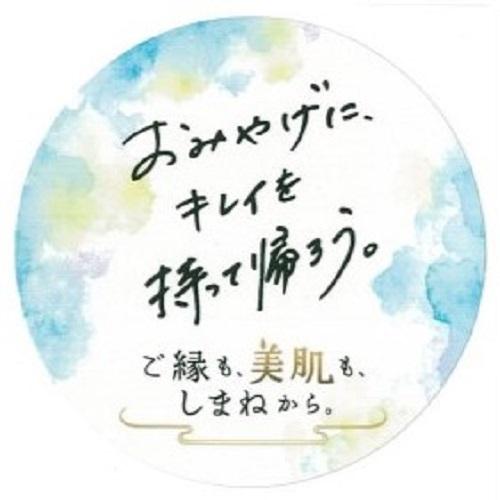 素泊まり/【しまね★美肌スイッチ】「人気アメニティ&レイトアウト」セットプラン!翌12時までOK!