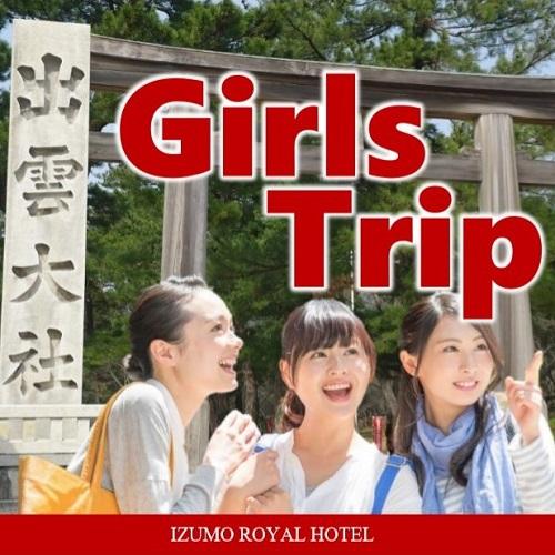 朝食付き/【女子旅プラン】ハーゲンダッツ無料券&癒しの姫旅!ご縁も美肌も島根から♪レイトアウト付!