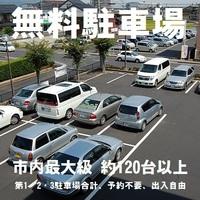 【秋冬旅セール】 ポイント10倍!素泊まりプラン!無料駐車場120台以上完備!