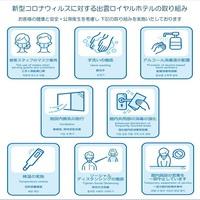 【秋冬旅セール】 ポイント10倍!2食付きプラン!無料駐車場120台以上完備!