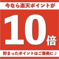 【楽天P10倍!クチコミ投稿プラン】板前仕込みの朝食付き♪/ウェルカムドリンクサービス!
