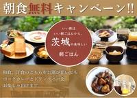 【クオカード1000円+夕食付きプラン】<2月限定!朝食無料キャンペーン♪>