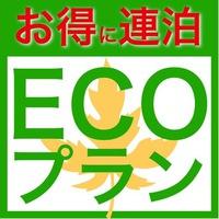 【お得な連泊プラン】+エコ清掃へのご協力でさらにお得!/ウェルカムドリンクサービス!