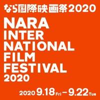【なら国際映画祭2020】楽天限定  ボリュームたっぷり!おいしい朝食付きツイン☆