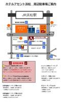 駐車券コミコミプラン!ようこそ浜松へ【朝食お弁当付き】(サンドウィッチ)