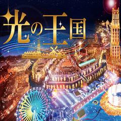 【期間限定】ハウステンボス◆光の王国◆カップル 1室2名様利用 駅前・P無料・Wifi完備!