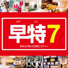【7日前早割り】室数限定!朝食・駐車場無料♪WiFi完備!駅近!!
