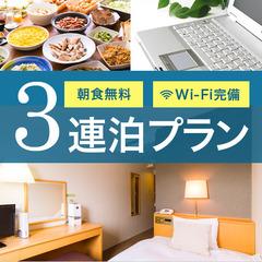 3連泊以上限定☆格安プラン☆朝食・駐車場無料♪WiFi完備!駅近!!