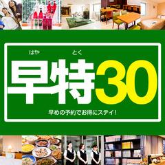 【さき楽30】室数限定!朝食・駐車場無料♪WiFi完備!駅近!!