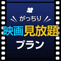 映画見放題プラン♪♪朝食・駐車場無料♪WiFi完備!駅近!!