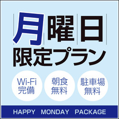 月曜日限定!ハッピーマンデープラン ♪朝食・駐車場無料♪WiFi完備!駅近!