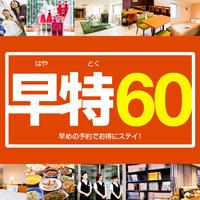 【さき楽60】室数限定!朝食・駐車場無料♪WiFi完備!JR武雄温泉駅近!!