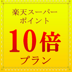 【楽天限定】ポイント10倍!プラン 朝食・駐車場無料♪WiFi完備!駅近!