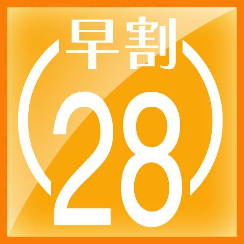 【さき楽28】早めがおトク!28日前までの予約でおトク☆素泊り ◎全室Wi-Fi完備◎