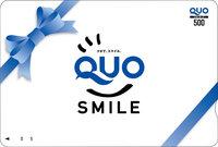 【QUOカード付き】出張応援!コンビニで使える「500円分のQUOカード」付き 1泊素泊まりプラン
