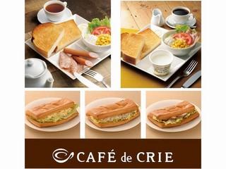 【カフェ朝食付き】朝はカフェでのんびり♪ 5種類より選べるカフェ・ド・クリエの朝食付きプラン