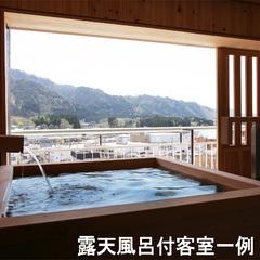 バイキングプラン☆贅を尽くした露天風呂付客室