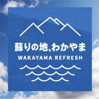 【蘇りの地、わかやま】和歌山県民なら最大50%OFF!お肉もお魚もよくばり会席!
