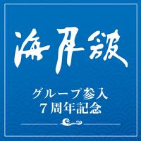 【グループ参入7周年記念☆限定感謝プライス】ありがとう会席☆とろとろ美肌温泉