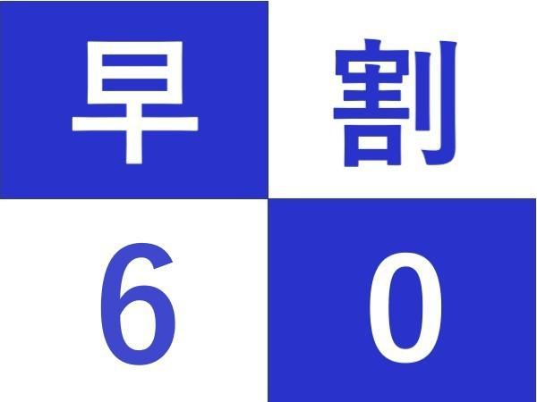 【さき楽】60日前までの予約がお得!素泊りプラン♪平面無料駐車場完備!