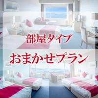 【1日5室限定】お部屋おまかせ・ルームチャージ(素泊り)プラン(禁煙)