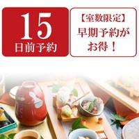 3月1日〜【15日前予約】最大10%OFF【夕食:和食】瀬戸内の旬を味わう2食付基本会席プラン・禁煙