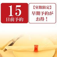3月1日〜【15日前予約】最大10%OFF【夕食洋食】せとうちキュイジーヌ2食付基本コース料理・禁煙