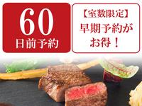 ★60日前予約・15%OFF★【夕食洋食】せとうちキュイジーヌ2食付基本コース料理・禁煙