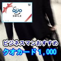 ビジネスマン応援プラン♪ ★クオカード1000★