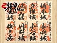 【近江城郭探訪】戦国ワンダーランドスペシャルプラン(素泊まり)
