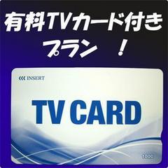 有料放送カード(男性用1chのみ)付きプラン(禁煙ルーム)