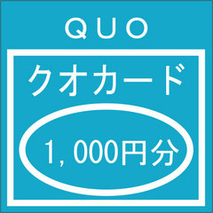 タイムセール!【QUOカード1000円分】付☆JR成田駅前☆Wi-Fi☆駐車先着無料