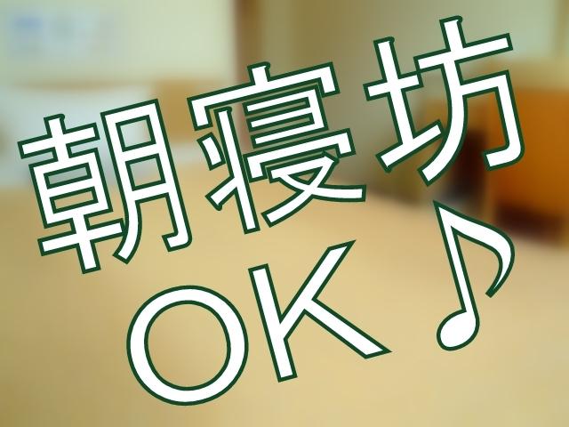 【冬得】朝ゆっくりチェックアウトプラン☆